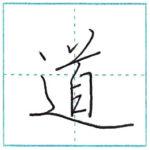 少し崩してみよう 行書 道[dou] Kanji semi-cursive