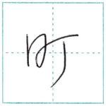 草書にチャレンジ 町[chou] Kanji cursive script