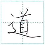 漢字を書こう 楷書 道[dou] Kanji regular script