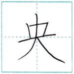 漢字を書こう 楷書 央[ou] Kanji regular script