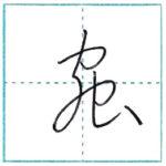 草書にチャレンジ 虫(蟲)[chuu] Kanji cursive script