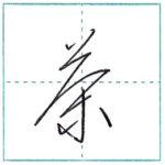 草書にチャレンジ 茶[cha] Kanji cursive script