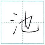 漢字を書こう 楷書 池[chi] Kanji regular script