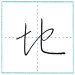 草書にチャレンジ 地[chi] Kanji cursive script
