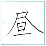 漢字を書こう 楷書 昼[chuu] Kanji regular script