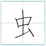 漢字を書こう 楷書 虫[chuu] Kanji regular script
