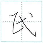 草書にチャレンジ 民[min] Kanji cursive script