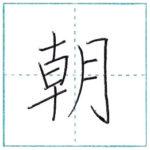 漢字を書こう 楷書 朝[chou] Kanji regular script