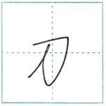 草書にチャレンジ 刀[tou] Kanji cursive script