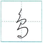 草書にチャレンジ 鳥[chou] Kanji cursive script
