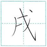 漢字を書こう 楷書 戌[jutsu, inu] Kanji regular script