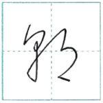草書にチャレンジ 朝[chou] Kanji cursive script
