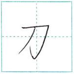 漢字を書こう 楷書 刀[tou] Kanji regular script