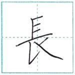 漢字を書こう 楷書 長[chou] Kanji regular script