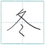 少し崩してみよう 行書 冬[tou] Kanji semi-cursive