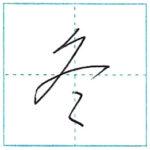 草書にチャレンジ 冬[tou] Kanji cursive script