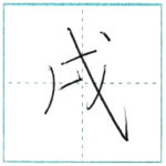 少し崩してみよう 行書 戌[jutsu, inu] Kanji semi-cursive