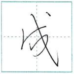 草書にチャレンジ 戌[jutsu, inu] Kanji cursive script