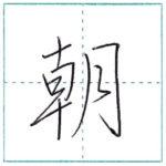 少し崩してみよう 行書 朝[chou] Kanji semi-cursive