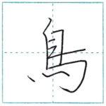 少し崩してみよう 行書 鳥[chou] Kanji semi-cursive