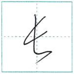草書にチャレンジ 長[chou] Kanji cursive script