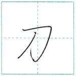 少し崩してみよう 行書 刀[tou] Kanji semi-cursive