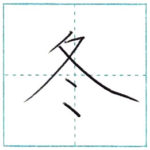 漢字ギャラリー Kanji Gallery [と to#] [ど do#]