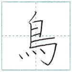 漢字を書こう 楷書 鳥[chou] Kanji regular script