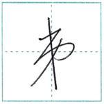 草書にチャレンジ 弟[tei] Kanji cursive script