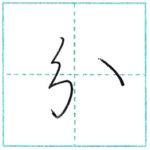 草書にチャレンジ 分[fun] Kanji cursive script