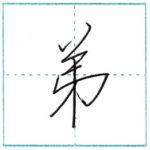 少し崩してみよう 行書 弟[tei] Kanji semi-cursive