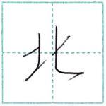 少し崩してみよう 行書 北[hoku] Kanji semi-cursive
