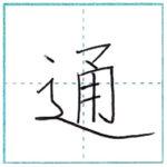 漢字ギャラリー Kanji Gallery [つ tsu#]