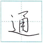 少し崩してみよう 行書 通[tsuu] Kanji semi-cursive