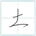 少し崩してみよう 行書 土[do] Kanji semi-cursive