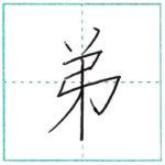 漢字を書こう 楷書 弟[tei] Kanji regular script