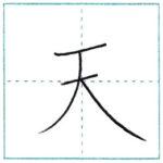漢字を書こう 楷書 天[ten] Kanji regular script