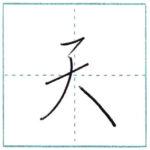 少し崩してみよう 行書 天[ten] Kanji semi-cursive