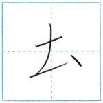草書にチャレンジ 土(圡)[do] Kanji cursive script