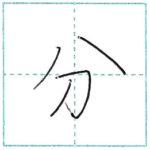 少し崩してみよう 行書 分[fun] Kanji semi-cursive
