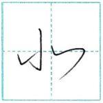 草書にチャレンジ 北[hoku] Kanji cursive script