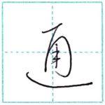 草書にチャレンジ 通[tsuu] Kanji cursive script