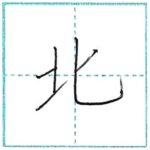 漢字を書こう 楷書 北[hoku] Kanji regular script