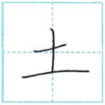 漢字を書こう 楷書 土[do] Kanji regular script