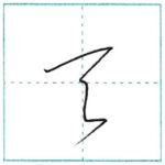 草書にチャレンジ 天[ten] Kanji cursive script