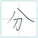 漢字を書こう 楷書 分[fun] Kanji regular script