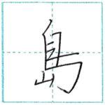 少し崩してみよう 行書 島[tou] Kanji semi-cursive