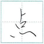 少し崩してみよう 行書 点[ten] Kanji semi-cursive 1/2
