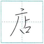 少し崩してみよう 行書 店[ten] Kanji semi-cursive 1/2