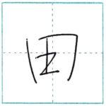 少し崩してみよう 行書 田[den] Kanji semi-cursive